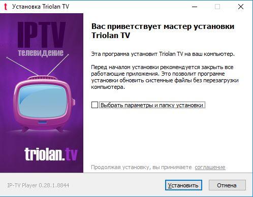 скачать торрент Iptv Player Triolan - фото 8